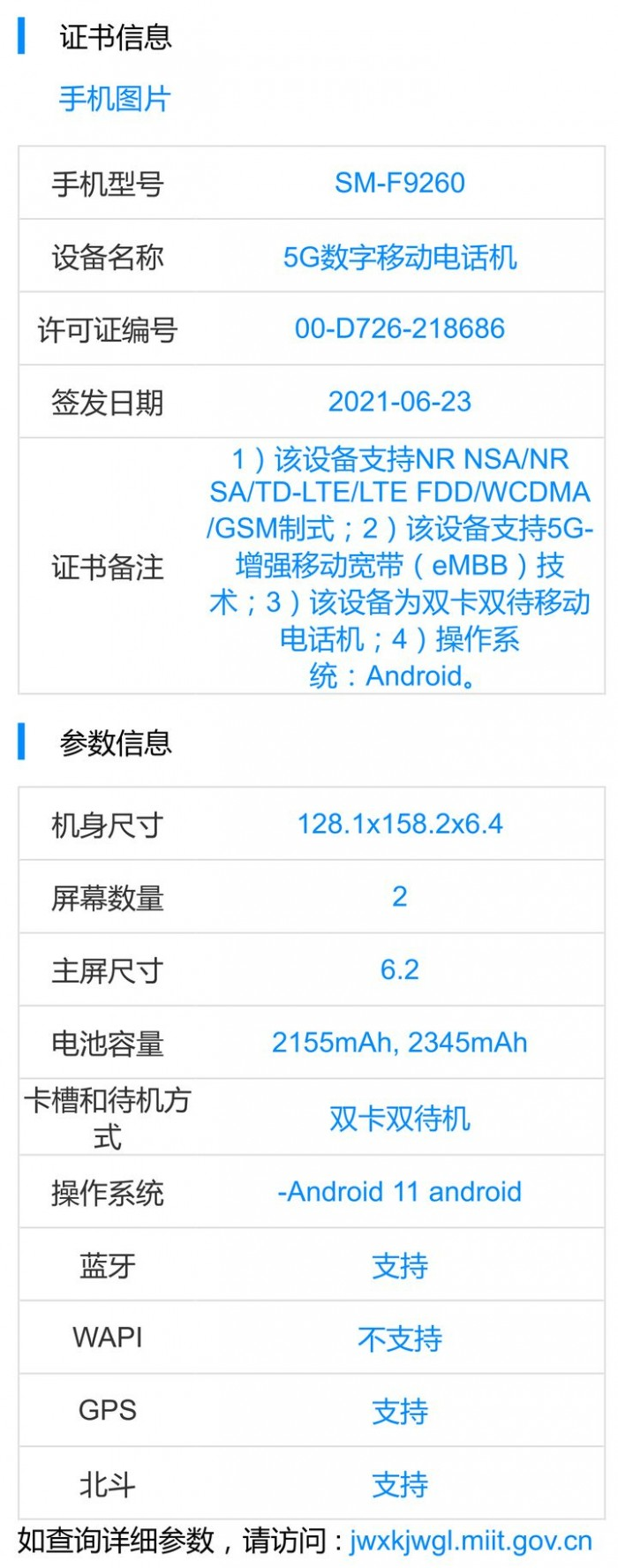 Screenshot 2021-07-12 at 14-05-28 電信設備進網許可(含試用)審批.jpg