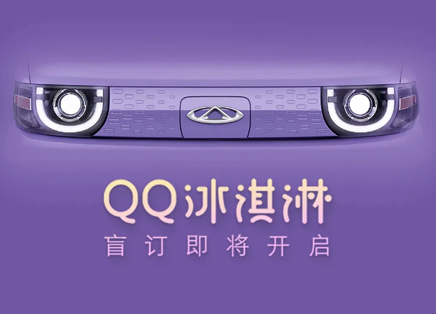 奇瑞QQ冰淇凌小型純電動汽車最新預告圖公布