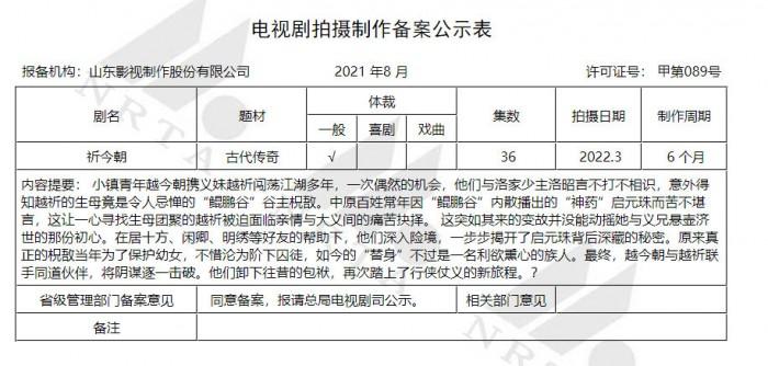 電視劇《仙劍奇俠傳六》開通官方微博 2022年3月開拍