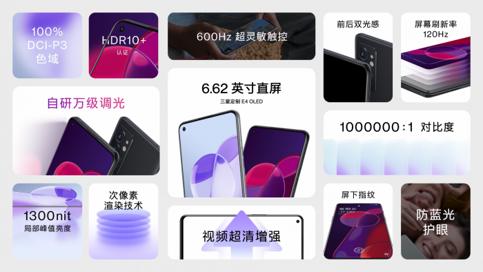 直屏旗艦一加9RT發布:驍龍888爽玩《原神》 首銷優惠優惠100元